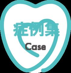 CASE 症例集