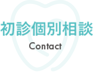CONTACT 初診個別相談