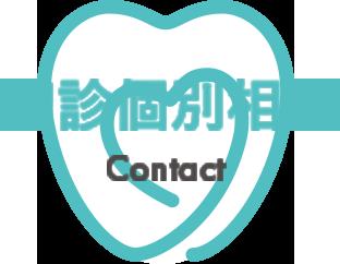CONTACT 初診個別相談