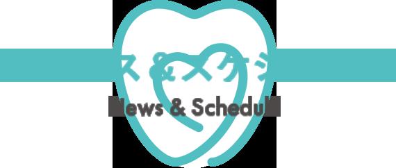 NEWS&SCHEDULE ニュース&スケジュール